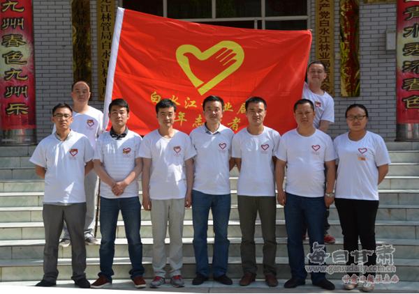 白水江林业局青年志愿者服务队开展公益活动