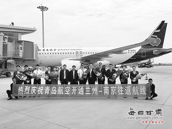 青岛航空开通兰州-南京航线