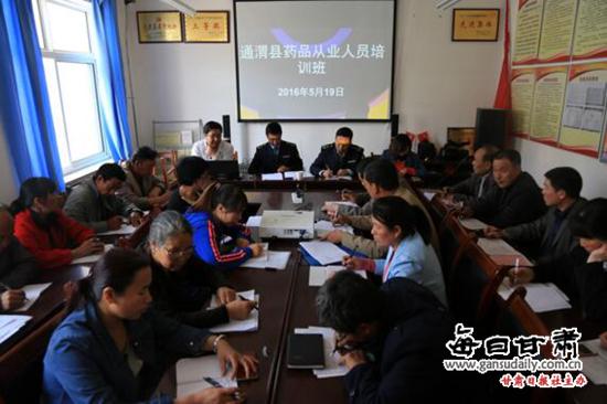 通渭县常河镇举办食药从业人员培训班