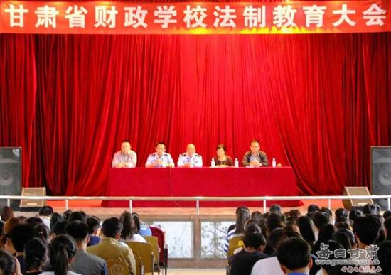 甘肃省财政学校开展校园安全和法制教育系列活动