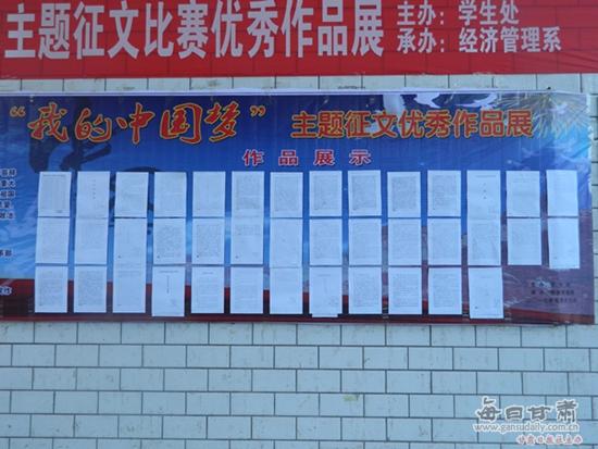 技术学院学院 我的中国梦 主题征文比赛圆满落幕图片