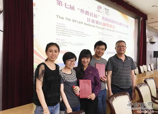 天水师范学院教师在第七届全国高校外语教学大赛甘肃赛区比赛中获奖