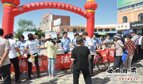 金塔县举行食品安全宣传周启动仪式