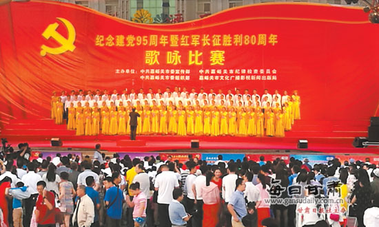 嘉峪关市举办纪念建党95周年暨红军长征胜利80周年