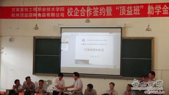 甘肃畜牧工程职业技术学院食品科学系举办企业订单班签约暨奖学金发放仪式