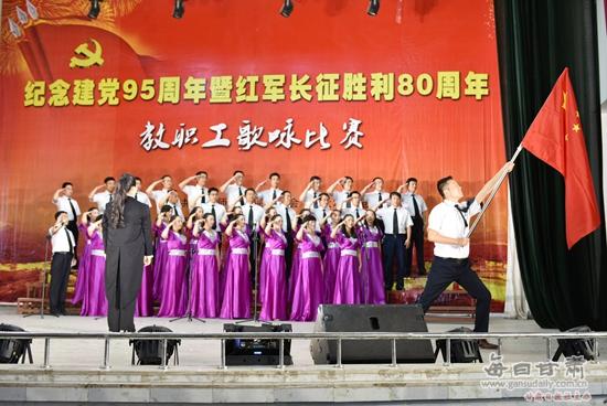 天水师范学院举办建党95周年暨红军长征胜利80周年教职工歌咏比赛