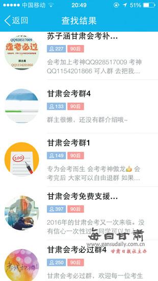 甘肃省高中 会考 曝规模作弊 百余QQ群 卖答案