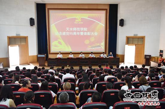 天水师范学院举行纪念建党95周年暨表彰大会