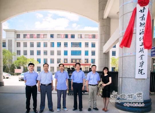 甘肃能源化工职业学院白银校区挂牌仪式在甘肃煤炭工业学校校区举