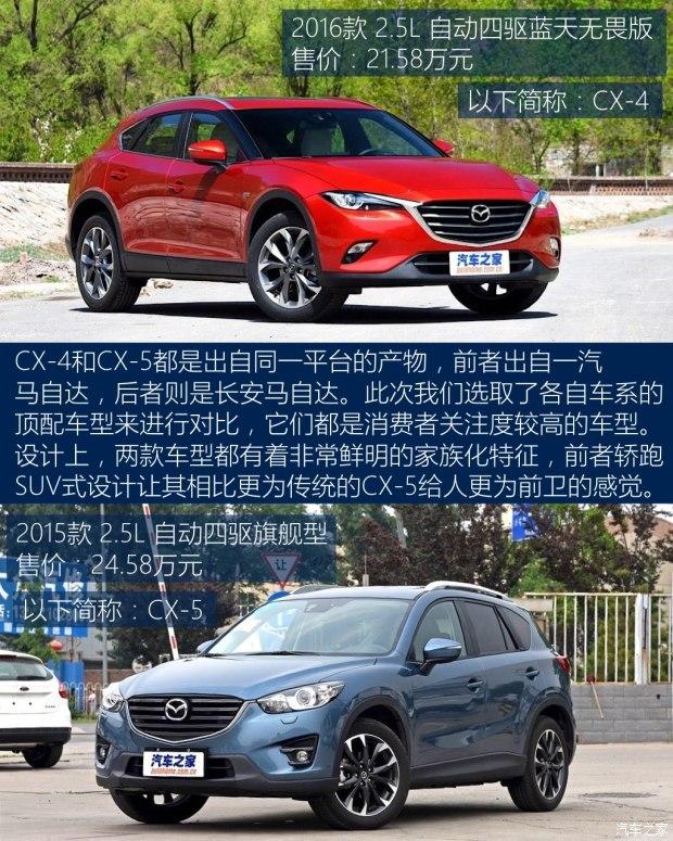 多一种选择 马自达CX 4对比马自达CX 5高清图片