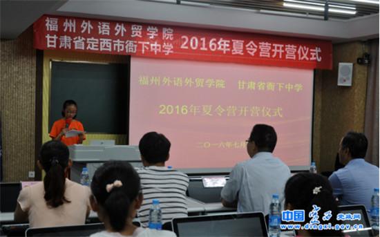 福州外语外贸学院结对帮扶临洮县衙下中学第一期夏令营在福州正式开营