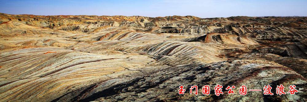 玉门国家公园―波浪谷