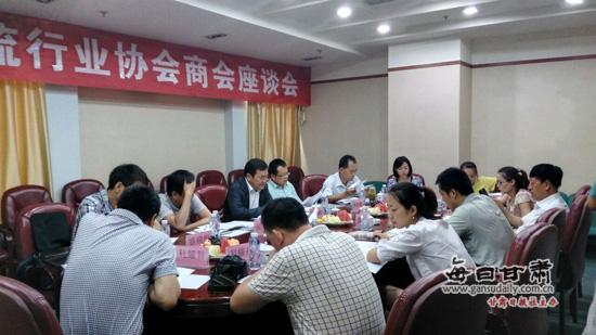 甘肃省物流行业协会商会座谈会在兰州举行-物