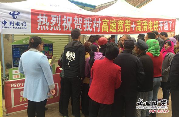 中国电信平凉分公司在灵台县北沟村举办宽带入户优惠活动.(每日甘