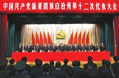 中国共产党临夏回族自治州第十二次代表大会胜利闭幕