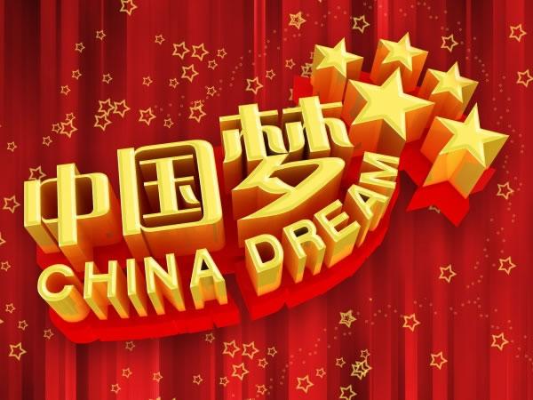 """以新时代的""""老黄牛精神""""助力中国梦实现"""