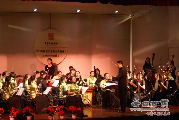 民乐合奏的形式以多重主题及丰富的表现手法向人们展示了丝绸之路上