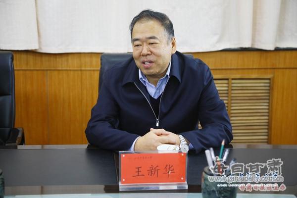 王新华就任甘肃中医药大学党委常