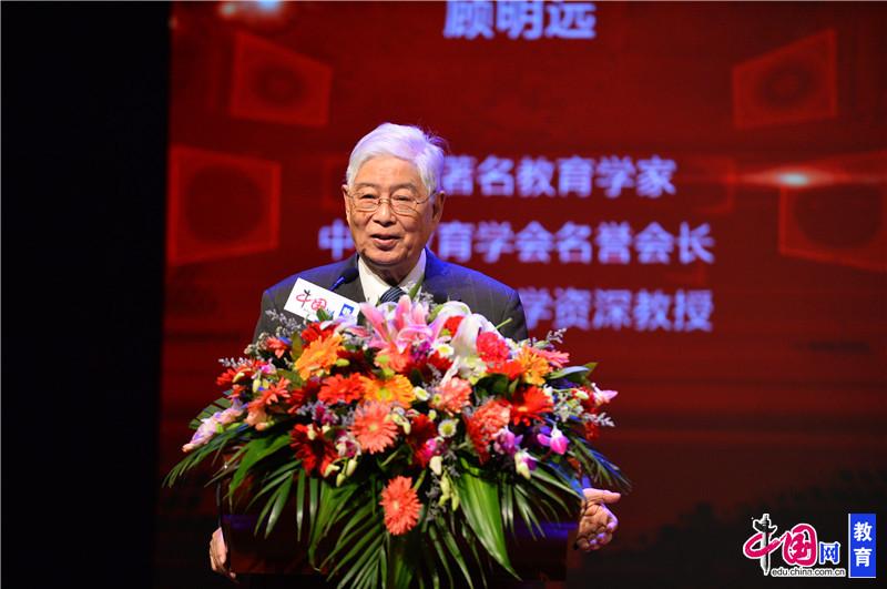 当代著名教育学家、中国教育学会名誉会长顾明远致辞-中国网 2016年