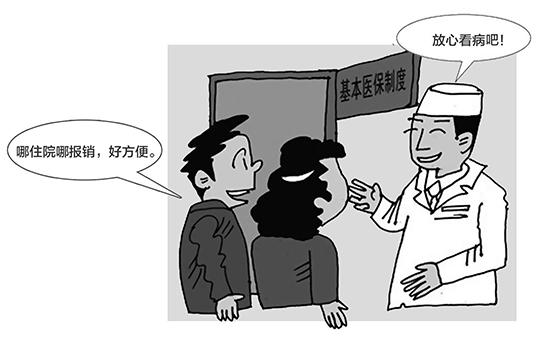 今年底 甘肃将初步实现基本医保全国联网和异地直接结算