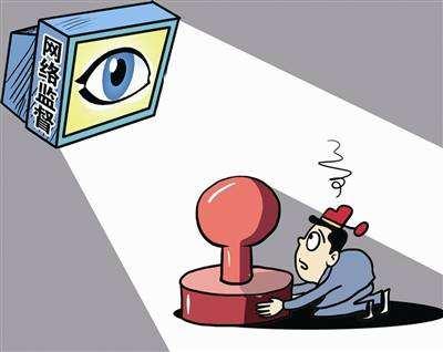 维护公共安全离不开网络监督