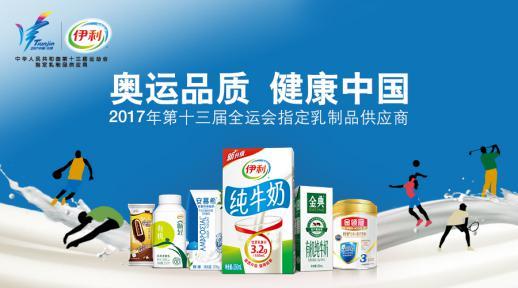 伊利成为第十三届全运会指定乳制品供应商