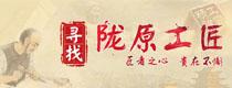 中国梦·大国工匠之寻找陇原工匠