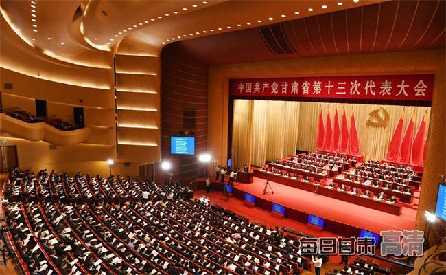 回放:省党代会开幕