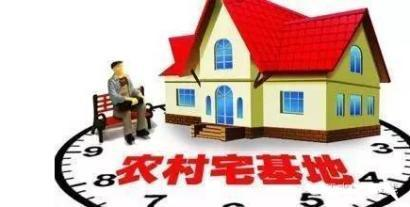 宅基地制度改革有望率先扩围