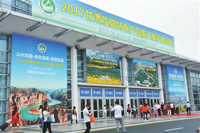 2017甘肃临夏特色产品厦门展示展销会掠影