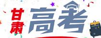 2017甘肃高考