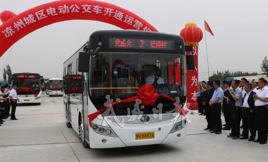 凉州城区电动公交车开通运营