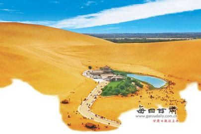 打造甘肃旅游的亮丽名片