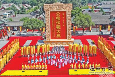 2017公祭伏羲大典在天水隆重举行