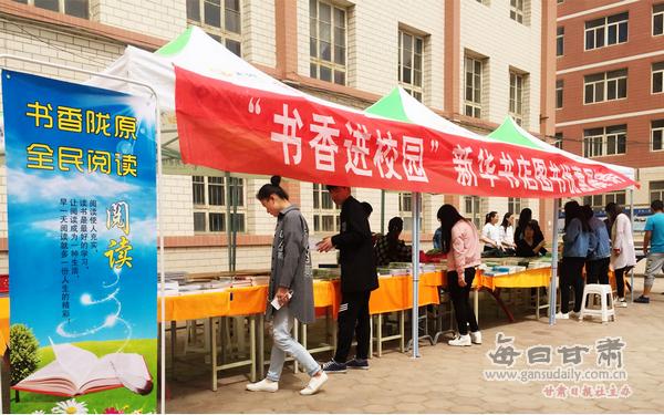 甘肃农业职业技术学院开展读书宣传活动助推优质校建设