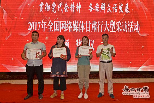 2017网媒甘肃行第一阶段活动落幕
