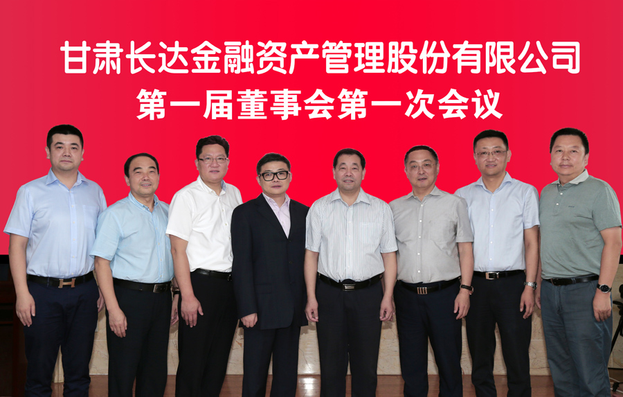甘肃盛达集团公司董事长赵满堂,甘肃金融控股集团公司副总经理颜畅