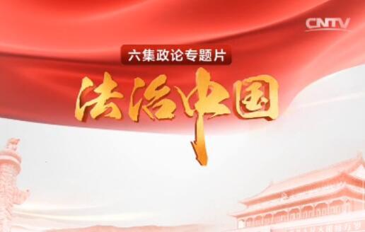 《法治中国》宣传片
