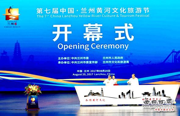 第七届兰州黄河文化旅游节开幕