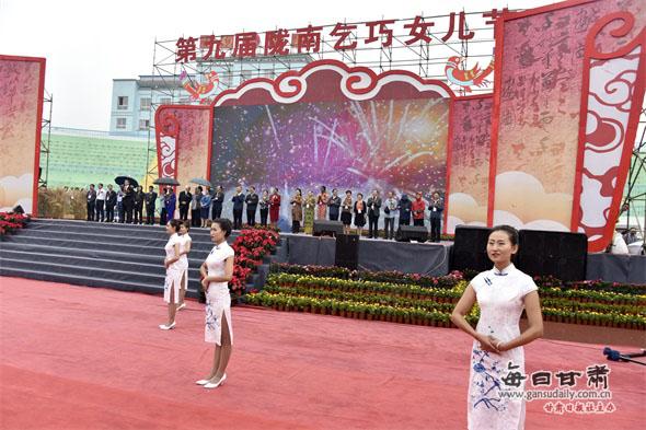 第九届陇南乞巧女儿节今日开幕