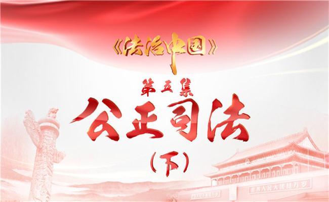 《法治中国》5 预告