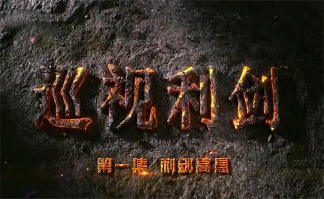 《巡视利剑》第一集《利剑高悬》