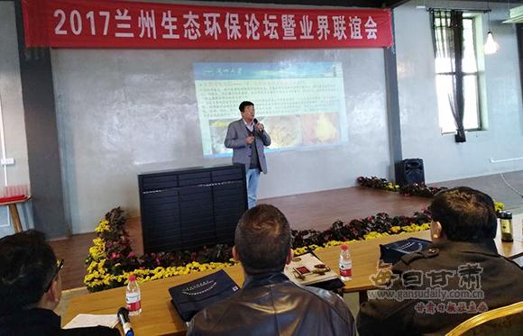 2017生态环保论坛在兰举行