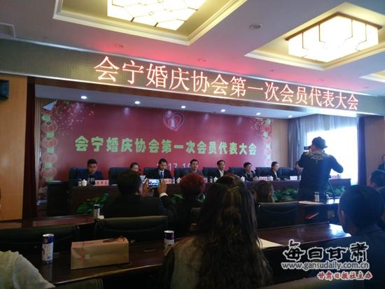 会宁县婚庆协会第一次会员代表大会成功召开-