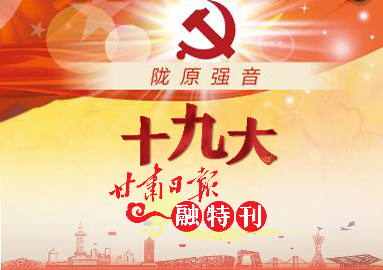 H5丨十九大甘肃日报融特刊