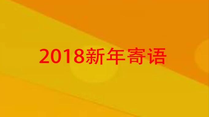 【微视频】2018新年寄语