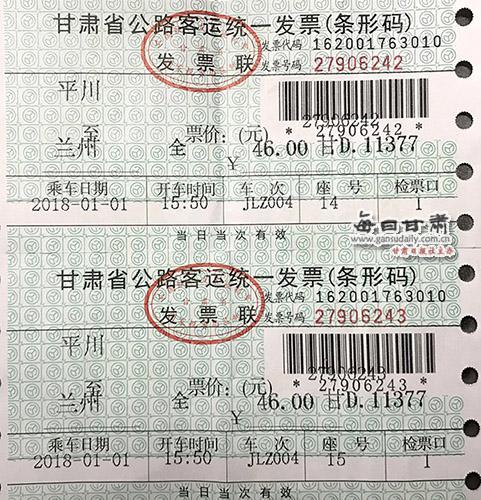 网购汽车票被车站更改车次 白银网友质疑bus365购票不