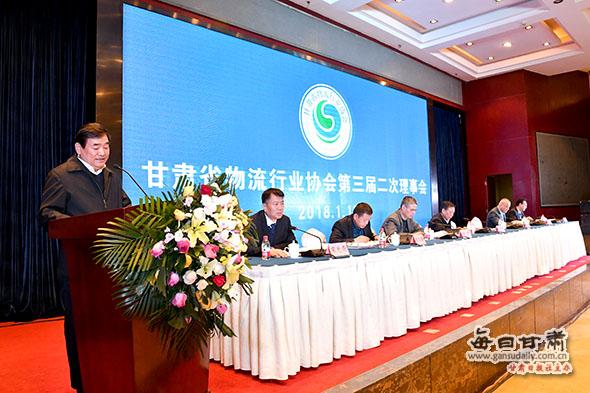甘肃省物流行业协会第三届二次理事会在兰召开
