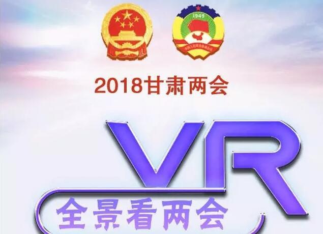 VR全景看两会:政协篇