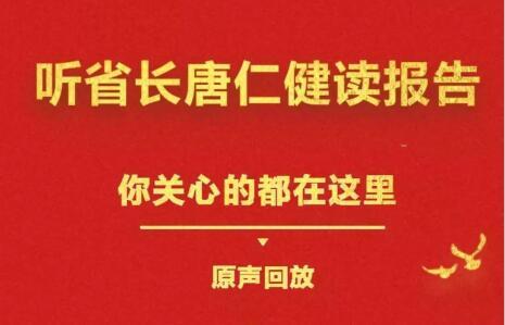 H5 | 省长唐仁健报告原声